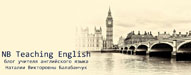 NB Teaching English